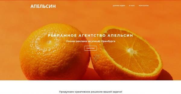 Сайт визитка РА Апельсин