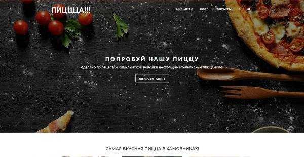 Бизнес сайт пиццерия