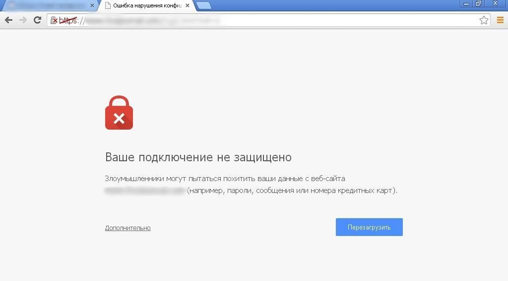 без SSL-сертификат подключение не защищено